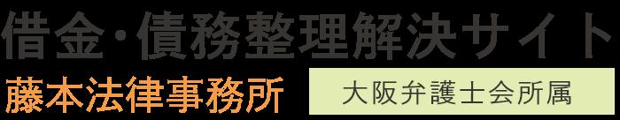 藤本法律事務所 大阪弁護士会所属
